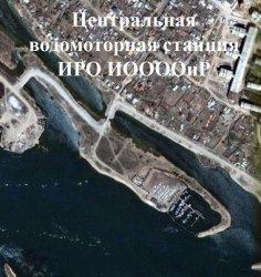 Установлена плата на лодочной станции на 2014 год
