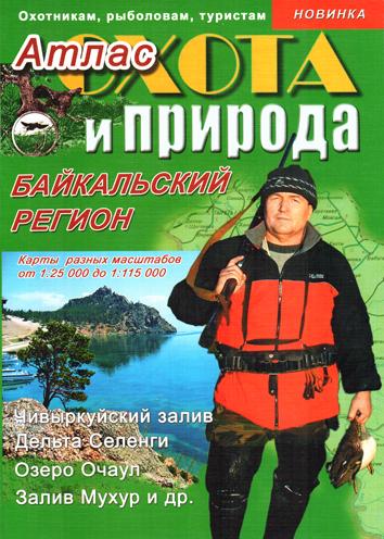 сайт иркутского областного общества охотников и рыболовов