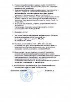 Открытие весенней охоты 2013 г. Распоряжение по ИРО ИООООиР