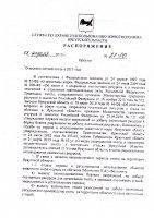 Официальные документы по весенней охоте 2013 г. в Иркутской области