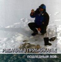 """Вышел второй том книги Эдуарда Иваненко """"Рыбачим в Прибайкалье. Подледный лов"""""""