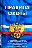 Изменения в Правила охоты и параметры осуществления охоты в охотничьих угодьях на территории Иркутской области